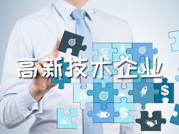 博罗高新技术企业