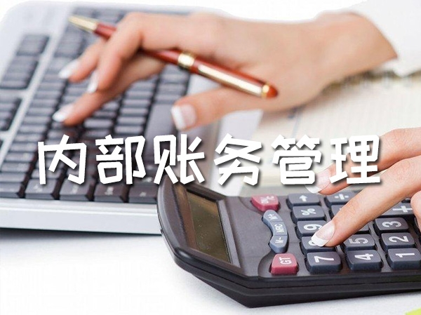 内部账务管理